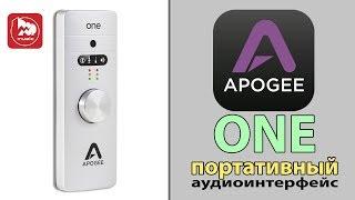 APOGEE ONE – это компактный аудиоинтерфейс профессионального уровня...