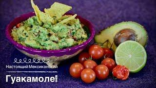 КАК ГОТОВИТЬ МЕКСИКАНСКИЙ ГУАКАМОЛЕ | HOW TO MAKE MEXICAN GUACAMOLE