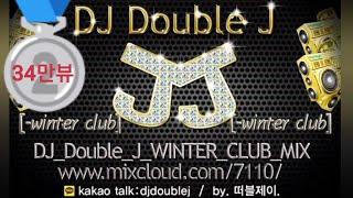DJ Double J WINTER CLUB MIX x mas 2013 club remix 클럽노래 음악 떡춤믹스의 떠블제이 추천 최신 다운로드 링크 포함