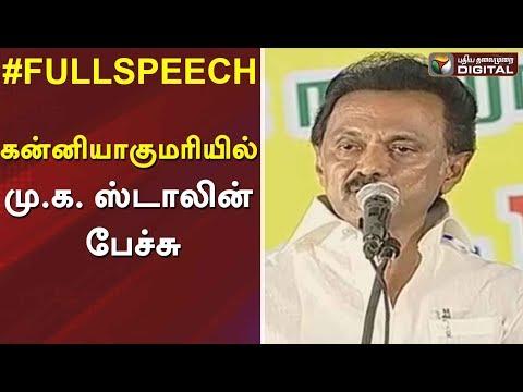 கன்னியாகுமரியில் மு.க. ஸ்டாலின் பேச்சு | DMK Chief MK Stalin Election Campaign Speech At Kanyakumari