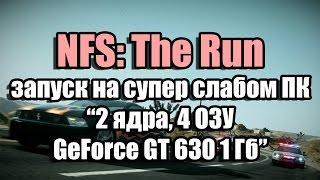 Тест Need For Speed The Run запуск на супер слабом ПК (2 ядра, 4 ОЗУ, GeForce GT 630 1 Гб)