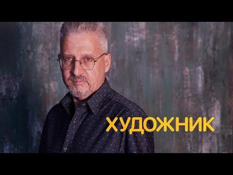 Художник.Блог о профессиях