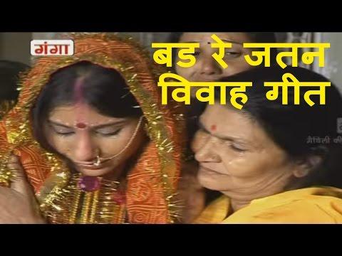 Maithili Vivah Geet 2016   बड रे जतन   Poonam Vivah Geet   Maithili Songs  