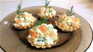 Тарталетки с салатом из красной рыбы. Вкусно, просто и удобно!