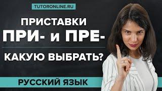 Приставки ПРИ- и ПРЕ- : Как писать правильно?   Русский язык TutorOnline