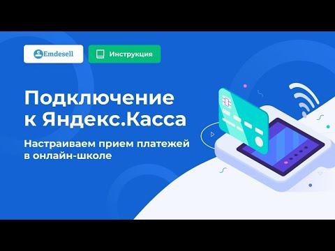 Подключение к сервису приема платежей Яндекс.Касса в онлайн-школе
