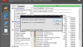 CCleaner - лучшая программа для очистки компьютера!
