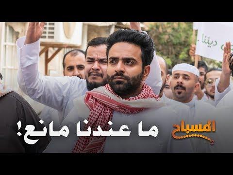 احمد شريف | #المسباح | ما عندنا مانع ! - احمد شريف Ahmed Sharif
