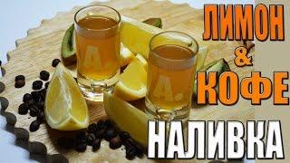 Настойка на лимоне и кофе