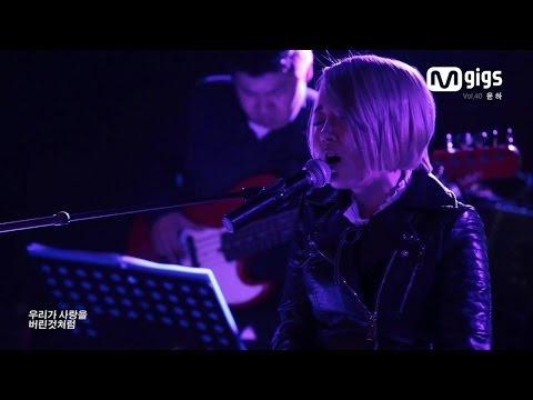 M GIGS 엠긱스 윤하 YounHa - 없어 (Accoustic Live)