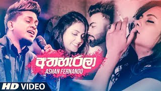 athaharala---ashan-fernando-new-sinhala-songs-2019