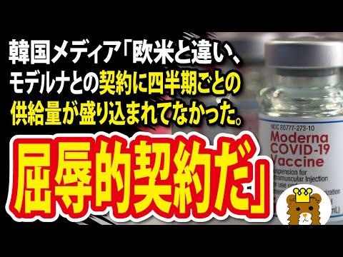 2021/08/18 韓国メディア「欧米と違い、モデルナとの契約に四半期ごとの供給量が盛り込まれてなかった。屈辱的契約だ」