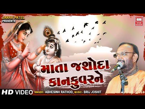 માતા જશોદા તારા કાનકુંવર ને I Mata Jasoda Kaan Kunvarne I Krishna Song | Gujarati Bhajan Song