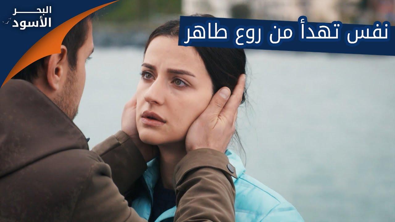 نفس تهدأ من روع طاهر - الحلقة 34 - مدبلج