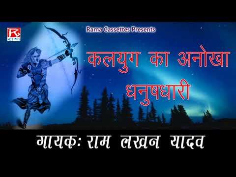 Kalyug Ka Anokha Dhanush Dhari Bhojpuri Purvanchali Birha Sung BY Ram Lakhan Yadav,