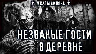 Страшные истории на ночь про деревню - ДОБРО ПОЖАЛОВАТЬ ОТСЮДА! (ESTELLAN). Ужасы Мистика Страшилки