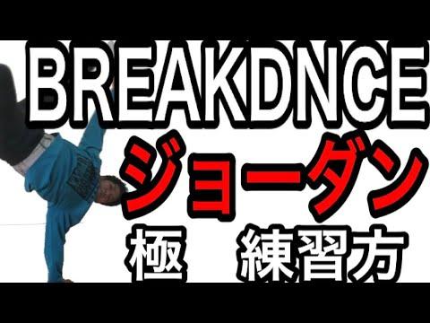 ブレイクダンス|ジョーダン|練習方法|uprock tv
