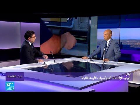 لبنان: -دولرة- الاقتصاد أهم أسباب الأزمة المالية؟  - 12:58-2020 / 1 / 21