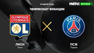 Лион ПСЖ Франция Лига 1 30 й тур
