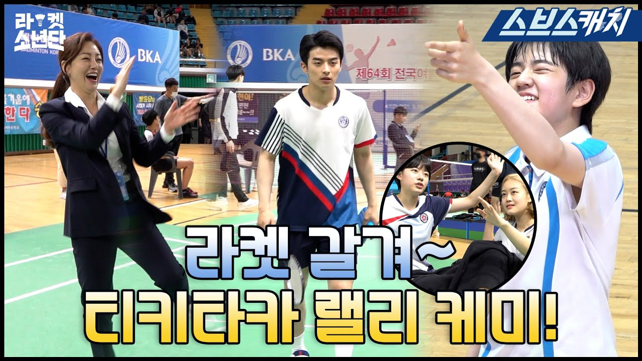 [메이킹] 라켓도 갈기고 발차기도 갈겨버리는 경기장 씬 비하인드! #라켓소년단 #SBSCatch