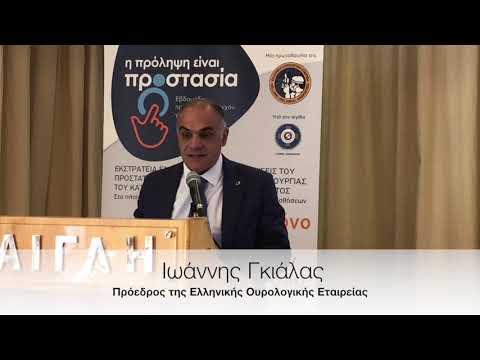 Ομιλία του Γιάννη Γκιάλα σχετικά με τις παθήσεις του προστάτη αδένα
