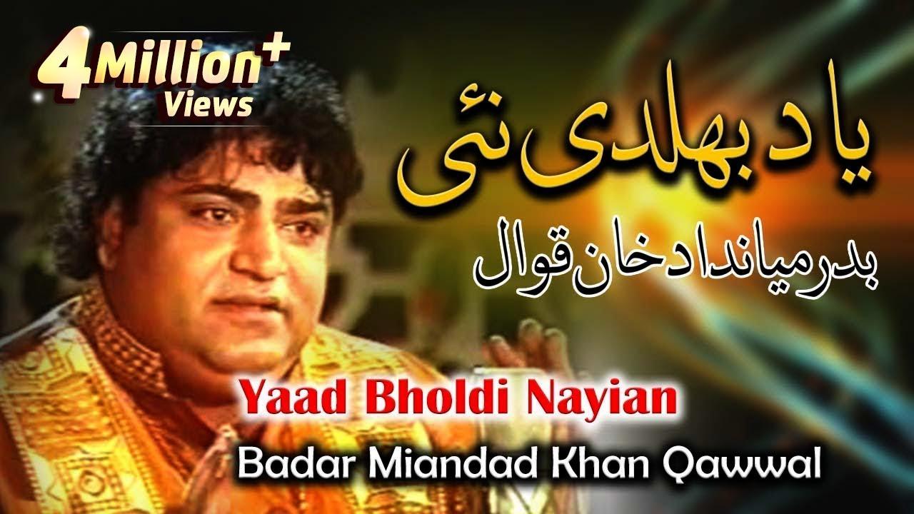 Download Badar Miandad Khan Qawal   Yaad Bholdi Nayian   Pakistani Punjabi Qawali I Old Badar Miandad Qawwali