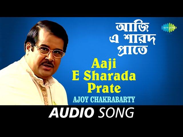 Aaji E Sharada Prate   Audio   দুর্গা পুজোর গান   Ajoy Chakraborty