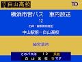 横浜市営バス 12系統T 中山駅発白山高校行 車内放送