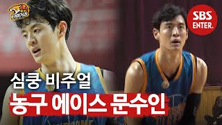 '상금 사냥꾼' 문수인, 상대편도 리스펙트 하는 실력!   진짜 농구, 핸섬 타이거즈   SBS Enter.