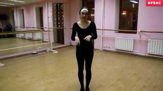 Ирбис - Онлайн уроки по технике пантомимы  Разминка стоп