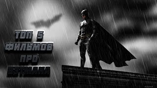 Топ 5 Фильмов про Бэтмена