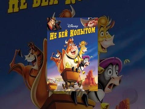 Не бей копытом мультфильм 2004 hd