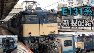 E131系 500番台 新製配給 51號