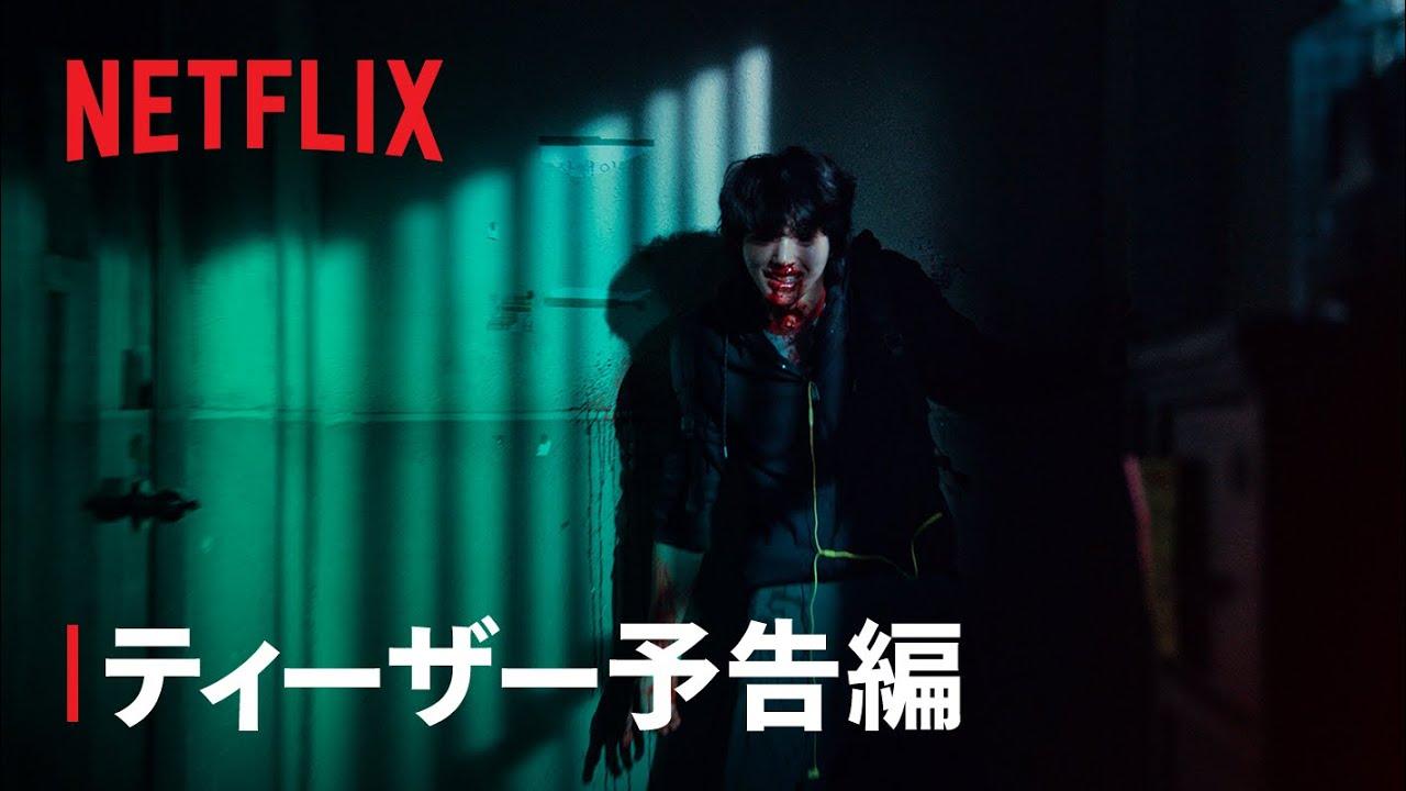 Netflix スウィート ホーム