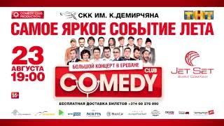 Comedy Club in Yerevan. Видеоприглашение Демиса Карибидиса и Андрея Скорохода