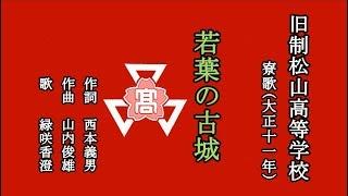 若葉の古城 旧制松山高等学校の寮歌を歌う緑咲香澄