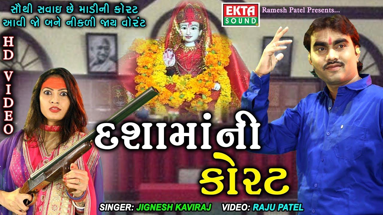 JIGNESH KAVIRAJ || Dashamaani Court || FULL HD VIDEO SONG
