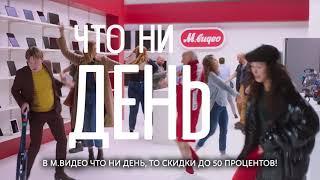 Чёрная пятница в «М.Видео» продолжается!