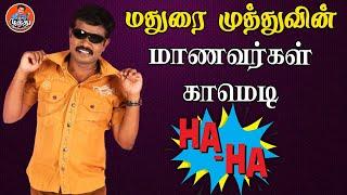 Madurai Muthu புத்தம் புது மாணவர்களுக்கான comedy   நாட்டு நடப்பு   Madurai Muthu Alaparai