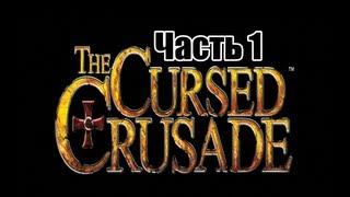Прохождение The Cursed Crusade - Часть 1 / Зимний Вечер(, 2012-07-29T14:55:47.000Z)