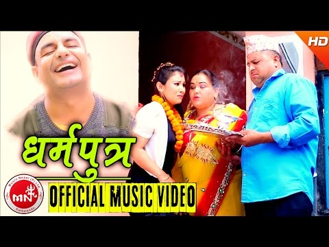 New Nepali Comedy Song 2073/2016 | Dharmaputra - Laxman Chaulagain & Parbati Karki | Fulbari Music