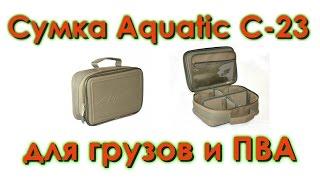 Обзор Дилетанта. Сумка Aquatic C-23. Импортозамещение.(Обзор на сумку для грузов и ПВА-систе Aquatic C-23. Произведено в РФ. Отличный пример импортозамещения в среде..., 2016-10-24T21:57:49.000Z)