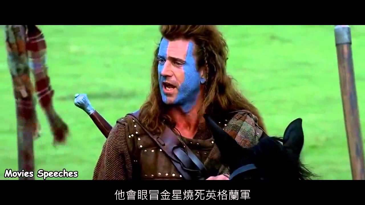 電影 英雄本色 梅爾吉勃遜 經典演說 1995 - YouTube