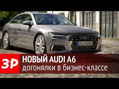 Новый Audi A6 - первое знакомство