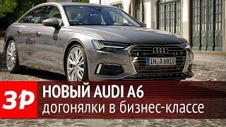 Audi A6 2018 // За рулем