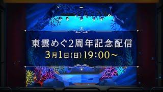 東雲めぐ2周年記念配信【3/1配信】