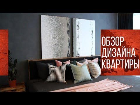 Дизайнерский ремонт квартиры | Декоративная штукатурка в интерьере | Микроцемент