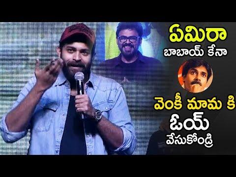 Varun Teja Excellent Speech at F2 Movie Sucess Meet | Pawan Kalyan | Life Andhra Tv