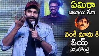 Varun Teja Excellent Speech at F2 Movie Sucess Meet   Pawan Kalyan   Life Andhra Tv