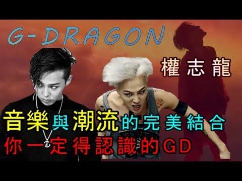 韓國K-Pop之王 你一定得要認識的G-DRAGON權志龍|口香糖尬音樂